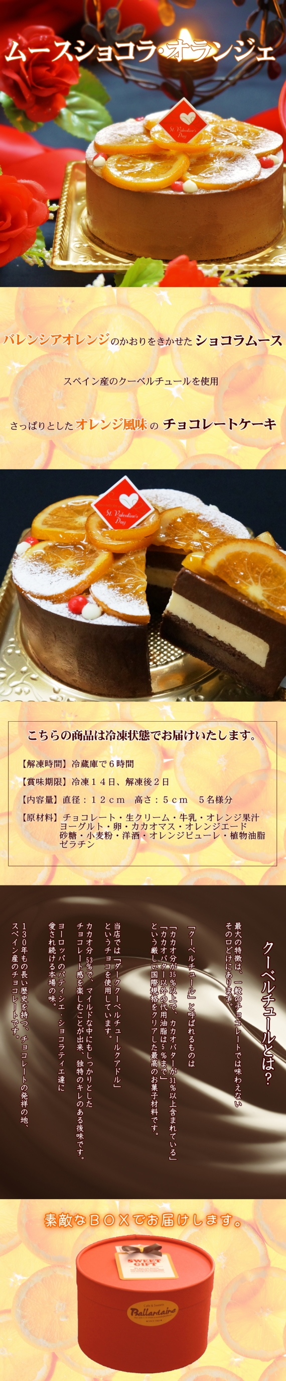 <47CLUB> ☆ムースショコラ・オランジェ☆(4〜5人分)【2018お中元】【スイーツ・洋菓子】画像