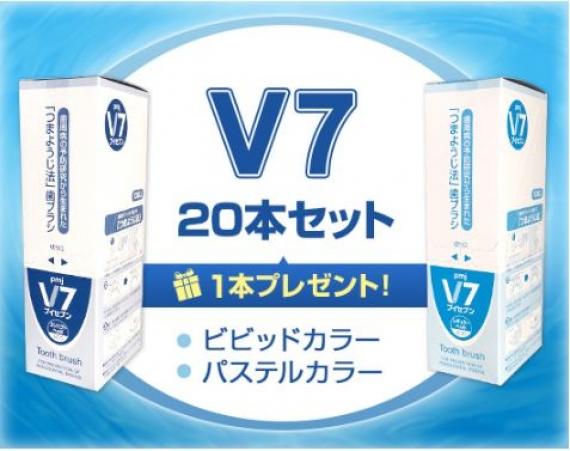 <47CLUB> 【まとめ買い】V7歯ブラシまとめ買い2箱(20本)セット プレゼント1本(送料無料) パステルカラー画像