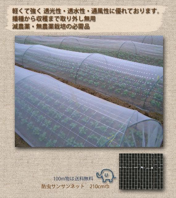 <47CLUB> 減農薬・無農薬栽培の必需品! 虫よけ 防虫サンサンネット  210cm×100m画像