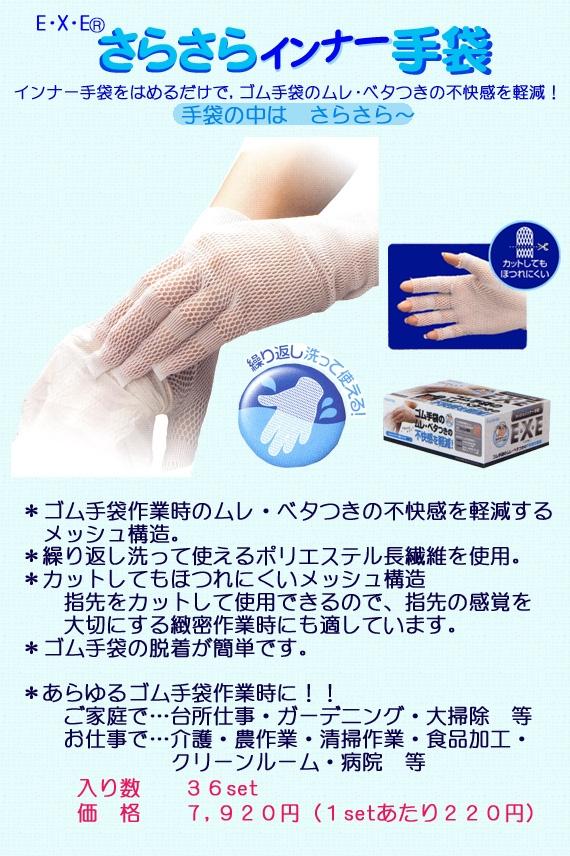 <47CLUB> ゴム手袋作業時のムレ・べタつきの不快感を軽減!  EXE さらさらインナー手袋画像