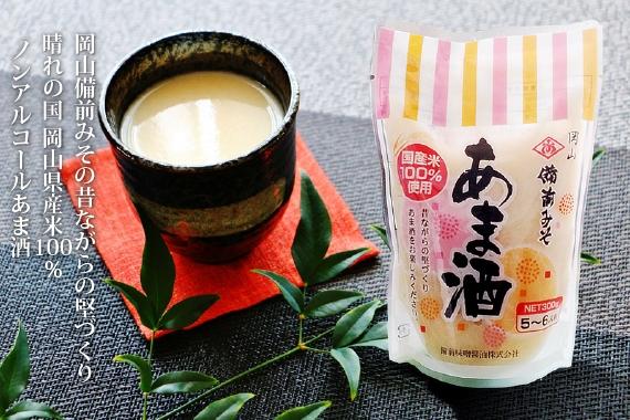 国産米100%米麹とお米で作ったノンアルコール無添加甘酒 備前…