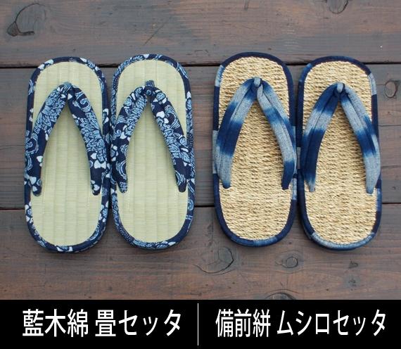 <47CLUB> 藍木綿畳セッタと備後絣ムシロセッタ画像