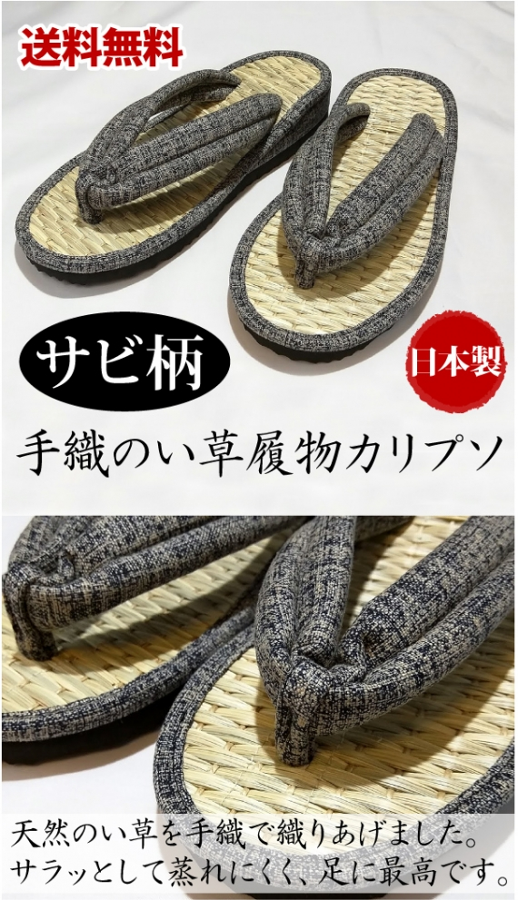 <47CLUB> 手織のい草履物カリプソ【サビ柄】画像