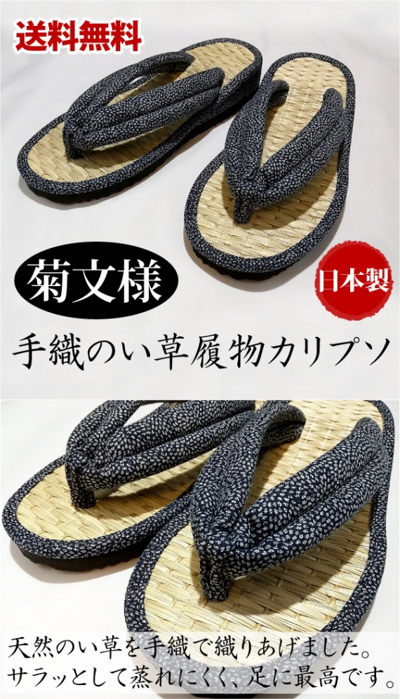 <47CLUB> 手織のい草履物カリプソ【菊文様】画像