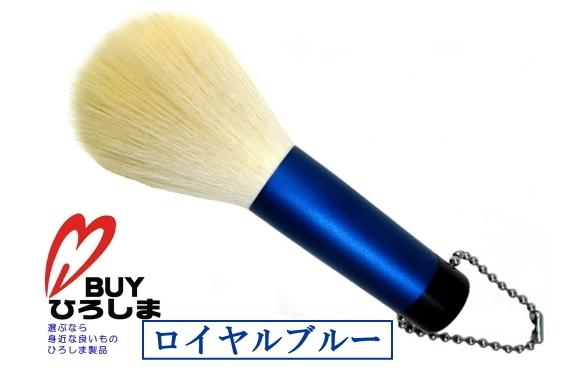 <47CLUB> <メルマガ会員様限定・特別企画> 洗顔ブラシ 中(ロイヤルブルー) ★抗菌加工★  熊野筆画像