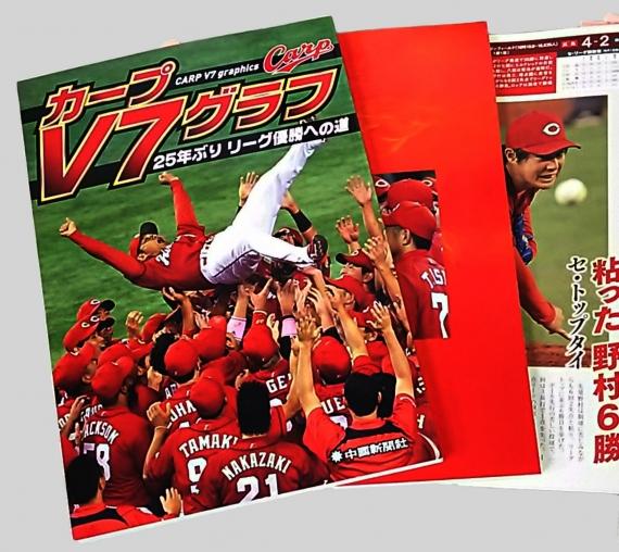 <47CLUB> カープV7グラフ 〜25年ぶり リーグ優勝への道〜画像