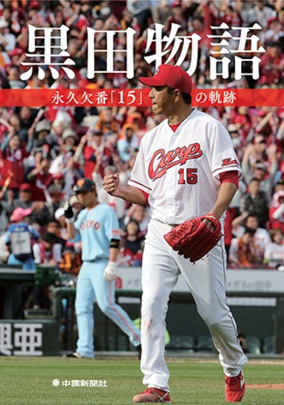<47CLUB> 黒田物語〜永久欠番「15」の軌跡画像
