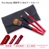 【50%OFF】【送料無料】【名入れ無料】《熊野筆》 TAUHAUS PRO <PINCEAU BEAUTE> handy『RED×BLACK セット』メイクブラシ3本&ブラシケースセット【送料無料キャンペーン9月】