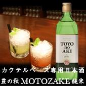 豊の秋 MOTOZAKE 純米 720ml