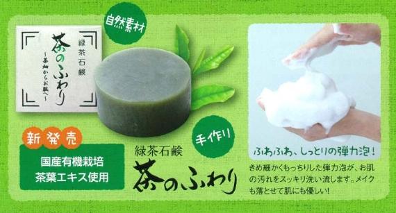 <47CLUB> 緑茶石鹸 茶のふわり 1個(ネット付き)画像
