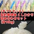 契約栽培米コシヒカリ詰め合せギフトセット(各2kg入り・5種類)