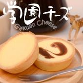学園チーズタルト12個入り(4種の味ミックス)