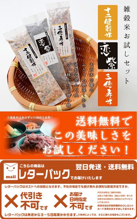 【ファーム木精】雑穀米お試しセット3種類×100g