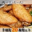【鶏のV(ピース)】20本セット※お湯ポチャ5分簡単調理!