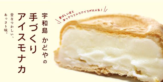 <47CLUB> 【アイスモナカ】暑い夏に口当たり涼しい昔懐かしいあっさりミルクアイス画像