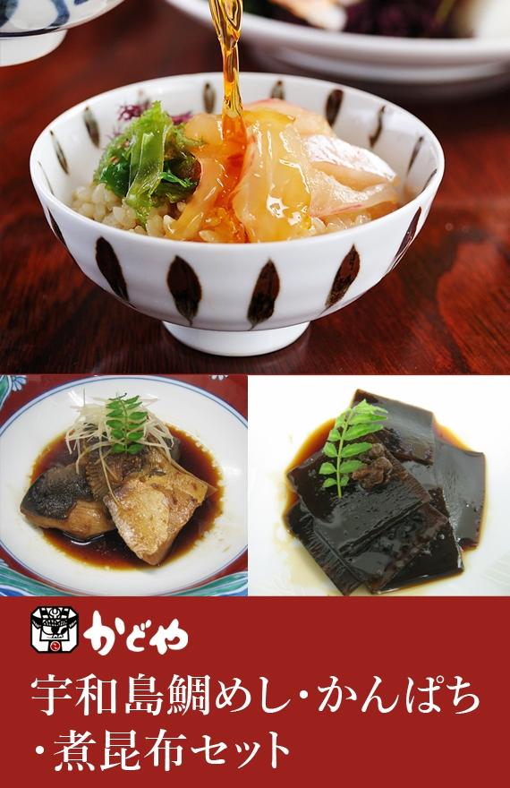 <47CLUB> 宇和島鯛めし・かんぱち・煮昆布セット画像