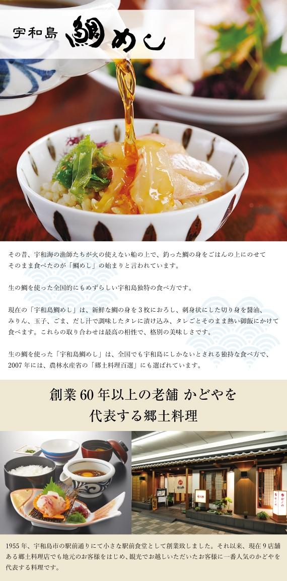 <47CLUB> 【47CLUBオリジナル】宇和島鯛めしの素〈3食〉セット画像