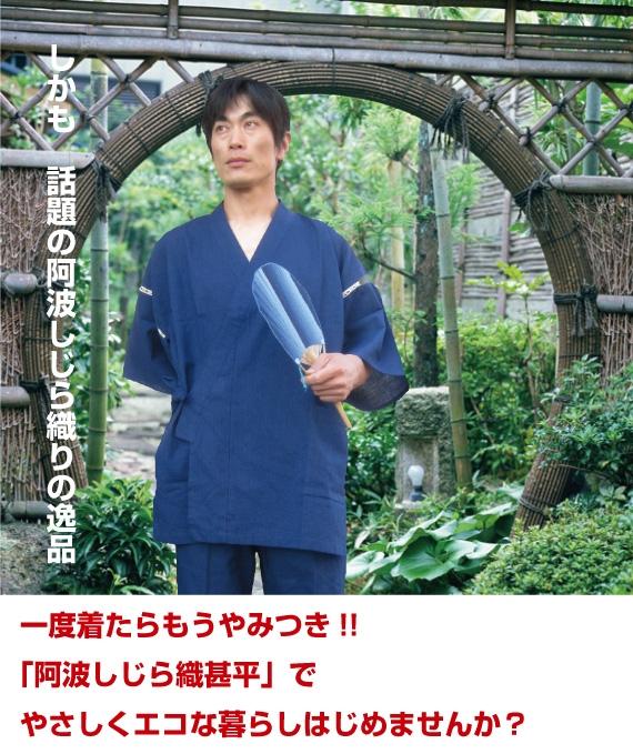 <47CLUB> 阿波しじら織  甚平 【うきかすり紺地】 日本の夏に最適な涼しい素材です!画像
