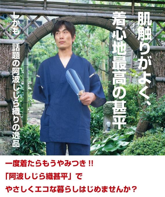 <47CLUB> 阿波しじら織  甚平 【紺格子】 日本の夏に最適な涼しい素材です!画像