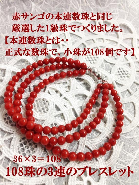 <47CLUB> 【親から子へ子から孫へ代々受け継がれる】 【本物の赤】 1級珠厳選 赤サンゴの108ブレスレット画像