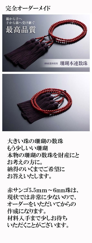 <47CLUB> 完全オーダーメイド【親から子へ子から孫へ代々受け継がれる】 【本物の赤】 特級珠厳選 6? 赤サンゴの本連数珠画像