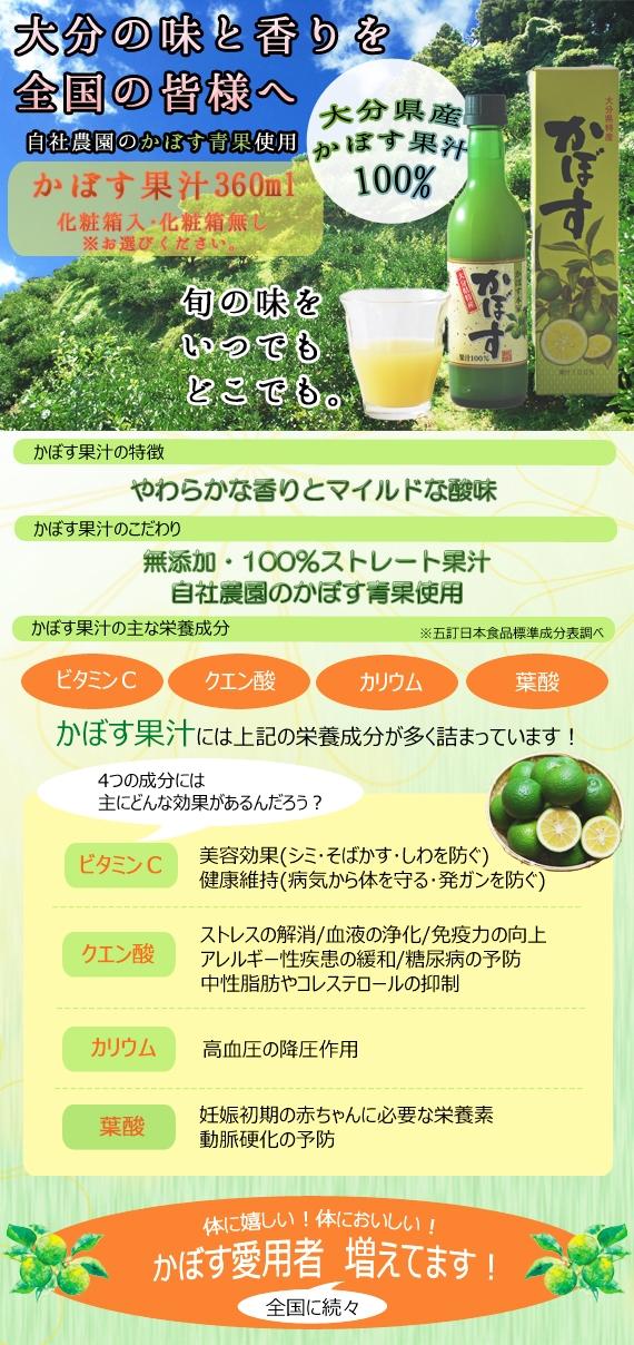 <47CLUB> 大分県産かぼす果汁100%!爽やかな香り・さっぱりとした酸味! 毎日の食卓に・・・かぼす果汁お徳用【360ml】画像