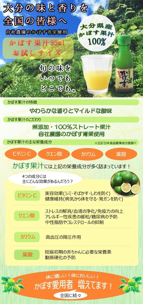 <47CLUB> 〜 大分県産かぼす果汁100%!爽やかな香り・さっぱりとした酸味! 毎日の食卓に・・・かぼす果汁【95ml】画像