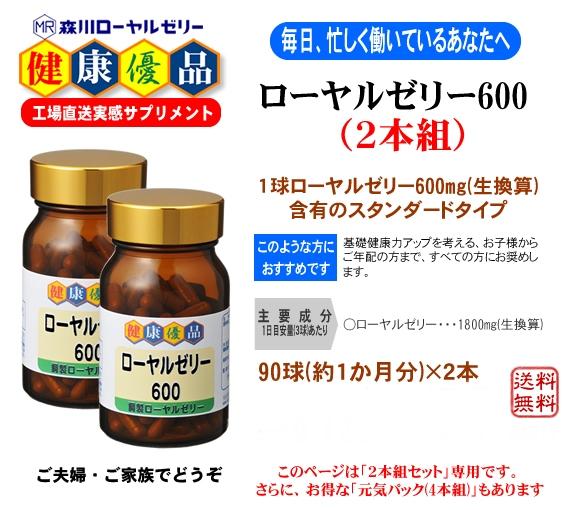 <47CLUB> 【健康優品】ローヤルゼリー600(2本組セット)画像