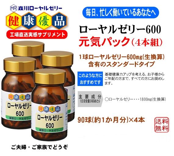 <47CLUB> 【健康優品】ローヤルゼリー600(元気パック)画像