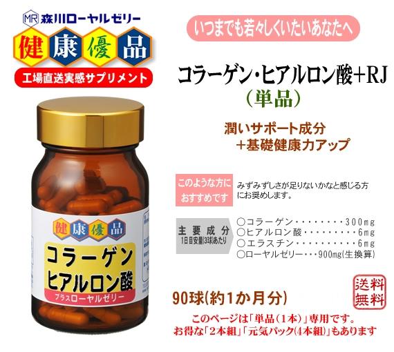 <47CLUB> コラーゲン・ヒアルロン酸+RJ(単品)画像
