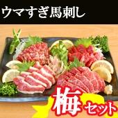 ウマすぎ馬刺しセット 梅 【送料無料】【お中元2017】【精肉・肉加工品】