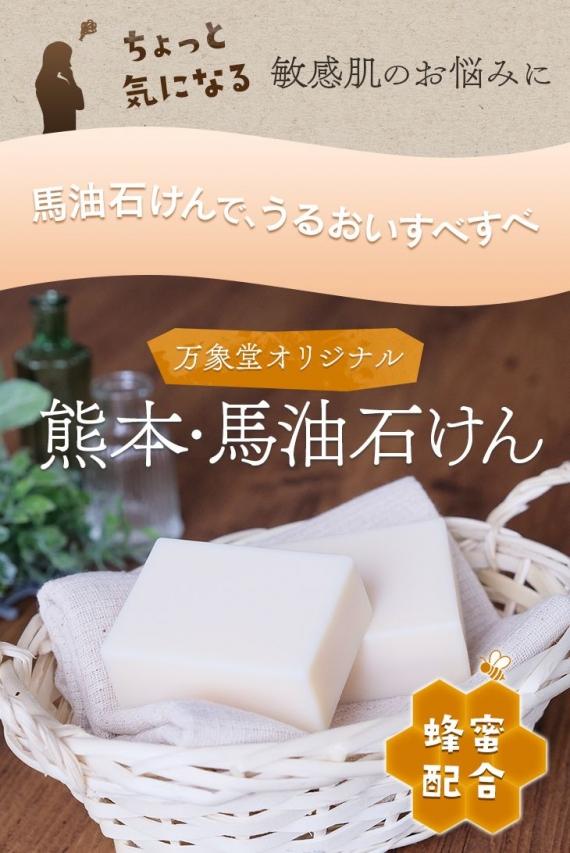 <47CLUB> 馬油石鹸 90g×2個  蜂蜜配合でお肌つやつや!画像