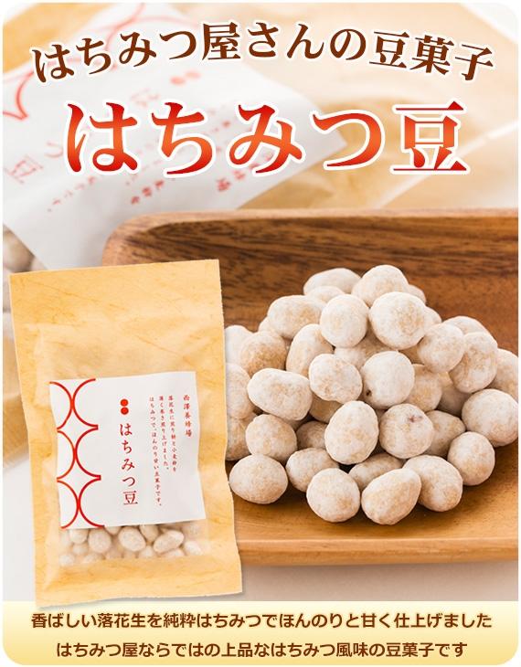 <47CLUB> はちみつ豆(100g)豆菓子【クール便商品との同梱不可】画像