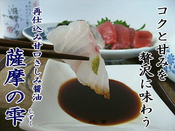 <47CLUB> 【とろ〜り甘口醤油が素材とからむ】再仕込み甘口さしみ醤油 薩摩の雫(300ml)画像