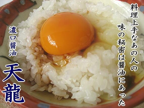 <47CLUB> まろやかな甘みの鹿児島醤油 天龍(1リットル)画像