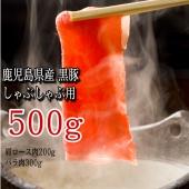 鹿児島県産 黒豚(肩ロース肉 バラ肉)  しゃぶしゃぶ用セット500g