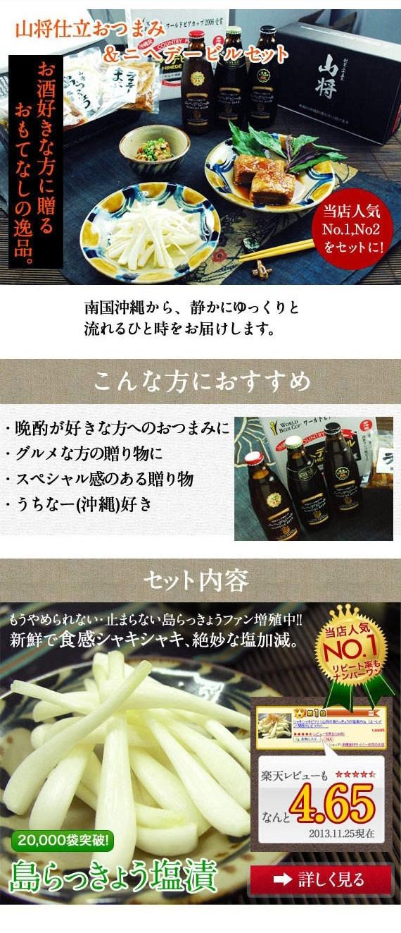 <47CLUB> 送料無料!山将仕立おつまみ&ニヘデビールセット画像