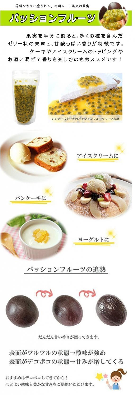 <47CLUB> 冷凍 沖縄県産 パッションフルーツ 原液 500g×1袋 非加熱 使い方いろいろ ほどよい酸味が特徴のパッションフルーツ果汁 スイーツや料理のソースに OLBG-OLPFP-0500-NM-001画像