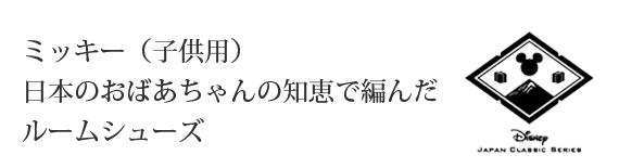 <47CLUB> ミッキー(子供用) / 日本のおばあちゃんの知恵で編んだルームシューズ画像