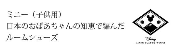 <47CLUB> ミニー(子供用) / 日本のおばあちゃんの知恵で編んだルームシューズ画像