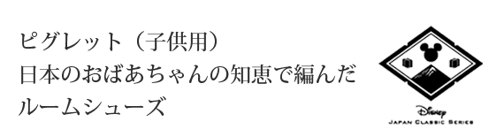 <47CLUB> ピク?レット(子供用) / 日本のおばあちゃんの知恵で編んだルームシューズ画像