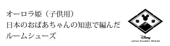 <47CLUB> オーロラ姫(子供用) / 日本のおばあちゃんの知恵で編んだルームシューズ画像