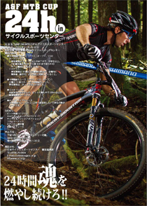 A&F 24H MTB CUP 2014 in Cycle Sports Centerへのご参加、誠にありがとうございました!