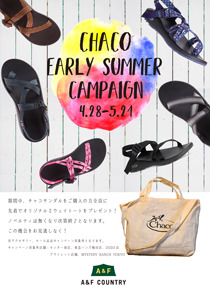A&Fカントリーのフェア対象直営店舗で「CHACO EARLY SUMMER CAMPAIGN」を開催します。
