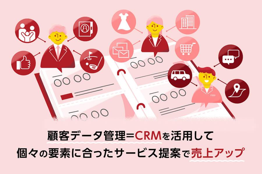 なぜ必要?顧客データ管理の目的