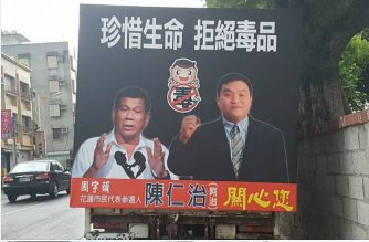 A picture of President Rodrigo Duterte is seen beside the picture of a Taiwanese politician in this photograph uploaded by Facebook user  in his account.