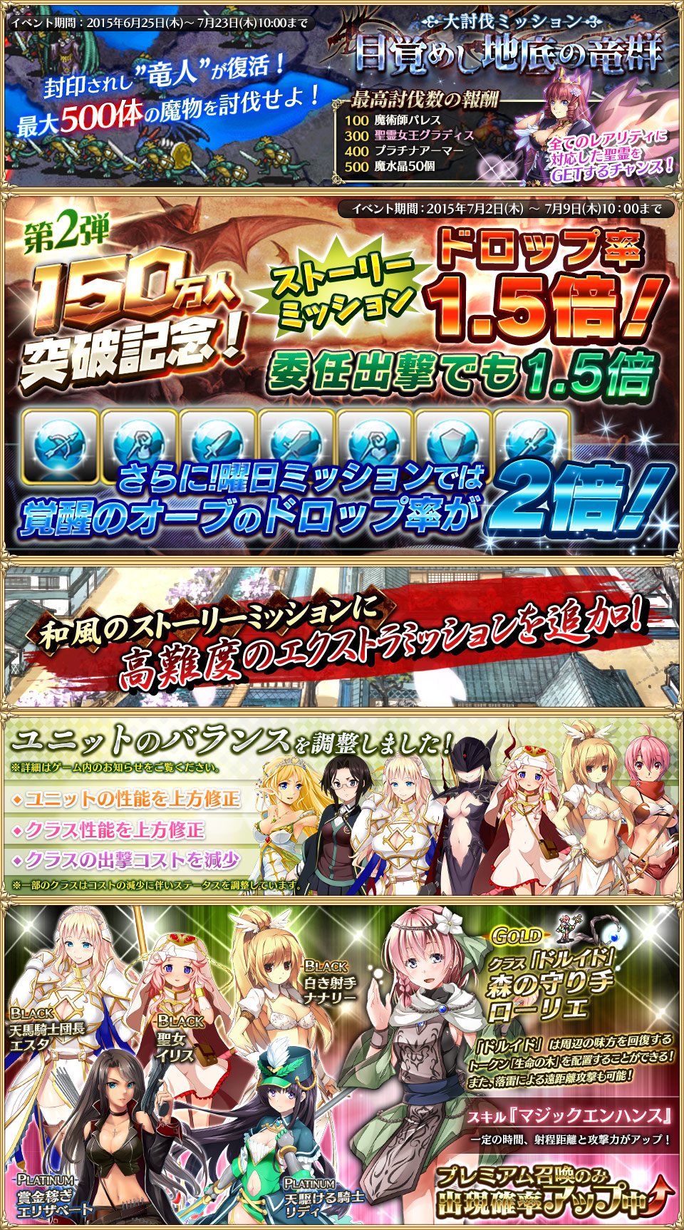 event20150702.jpg