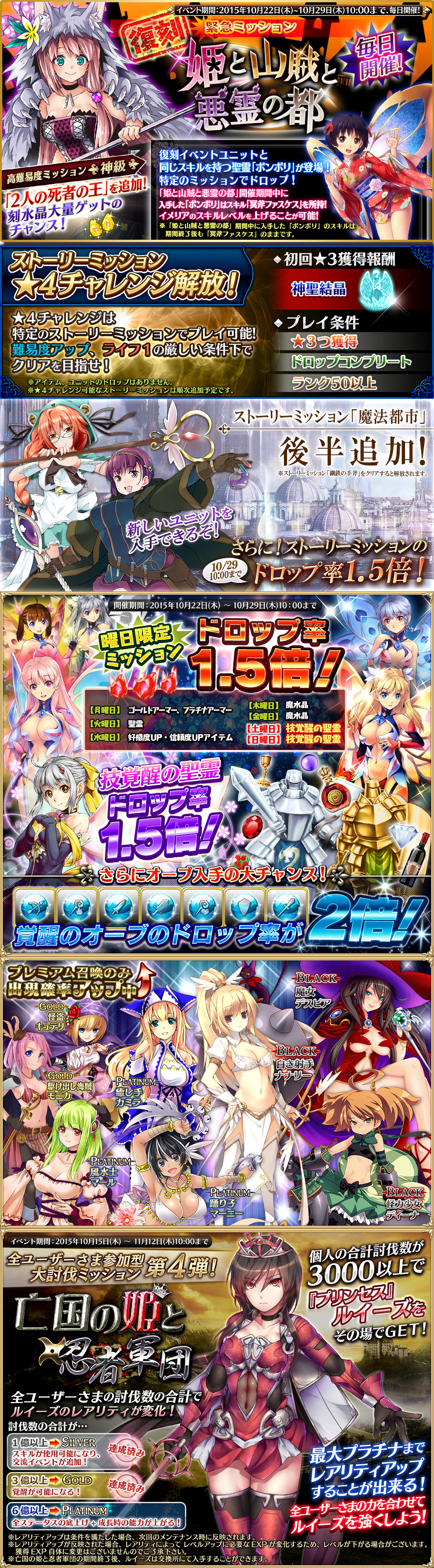 event20151022.jpg