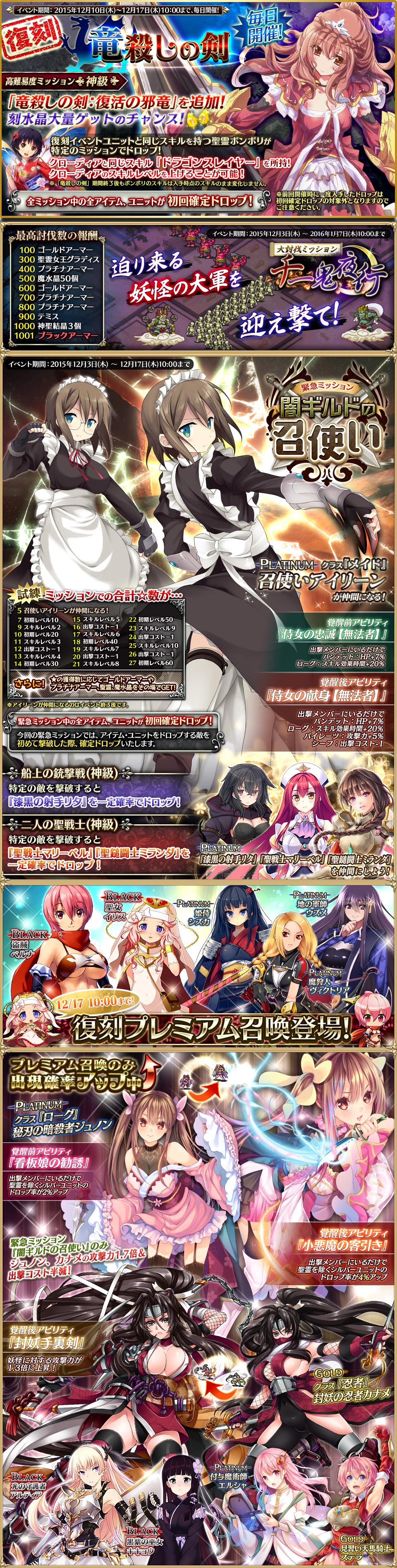 event20151210.jpg