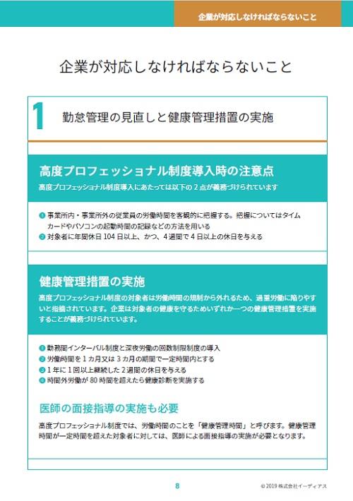 人事のための高度プロフェッショナル制度対応ガイド【2019年度版】|@人事のインサート画像